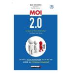 Moi 2.0 - Adaptation de Fadhila Brahimi. Les 4 étapes pour construire son avenir professionnel